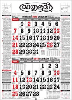 malayalam calendar november 2019 - Falco ifreezer co