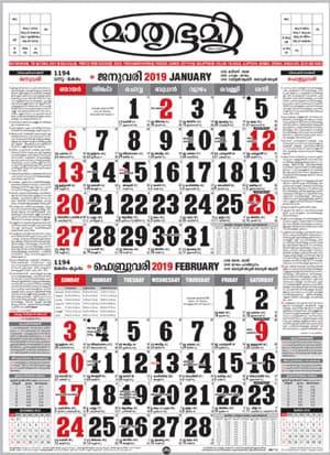 Malayalam Calendar 2019 May.Mathrubhumi Calendar 2019