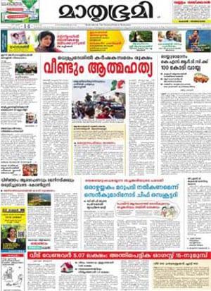 Malayalam Calendar 2019 May.Mathrubhumi Calendar 2019 Mathrubhumi Subscription