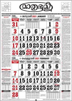 Mathrubhumi Calendar 2022.Mathrubhumi Calendar 2021 Mathrubhumi Subscription